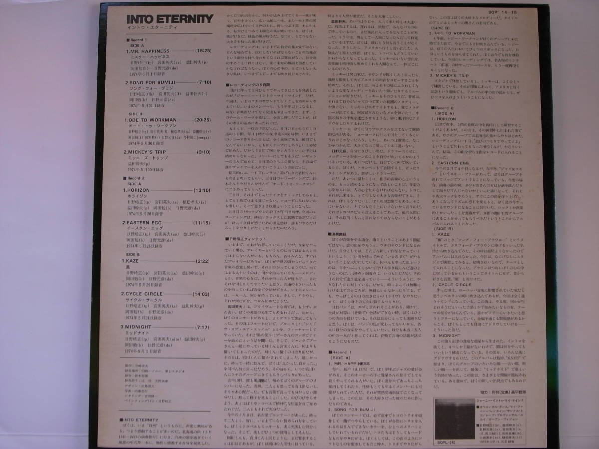 LPレコード(プロモ用、サンプル盤) 日野皓正 / イントゥ、エター二ティ_画像4