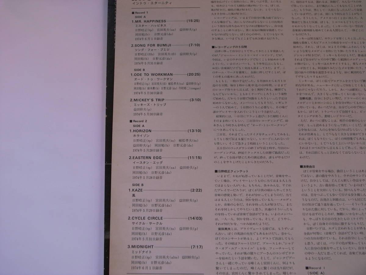 LPレコード(プロモ用、サンプル盤) 日野皓正 / イントゥ、エター二ティ_画像5