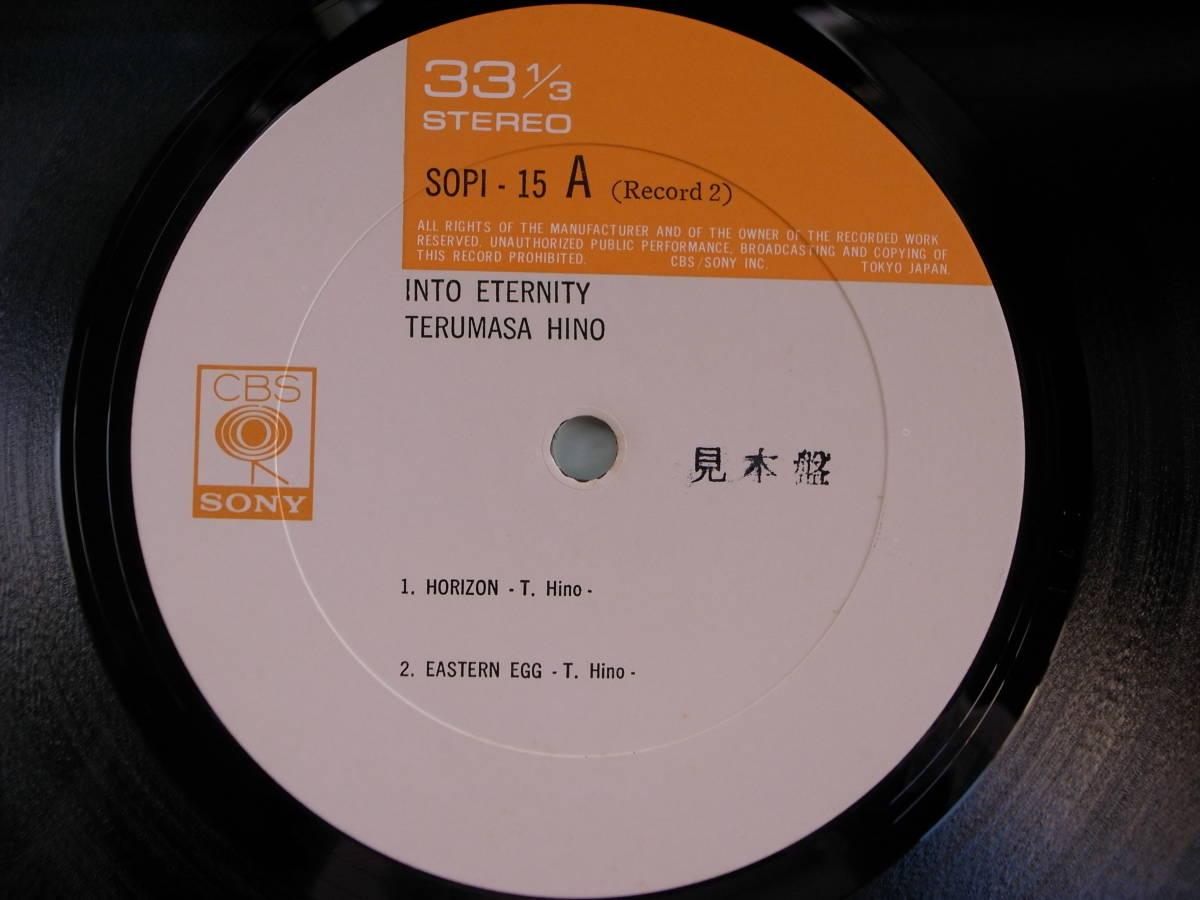 LPレコード(プロモ用、サンプル盤) 日野皓正 / イントゥ、エター二ティ_画像9