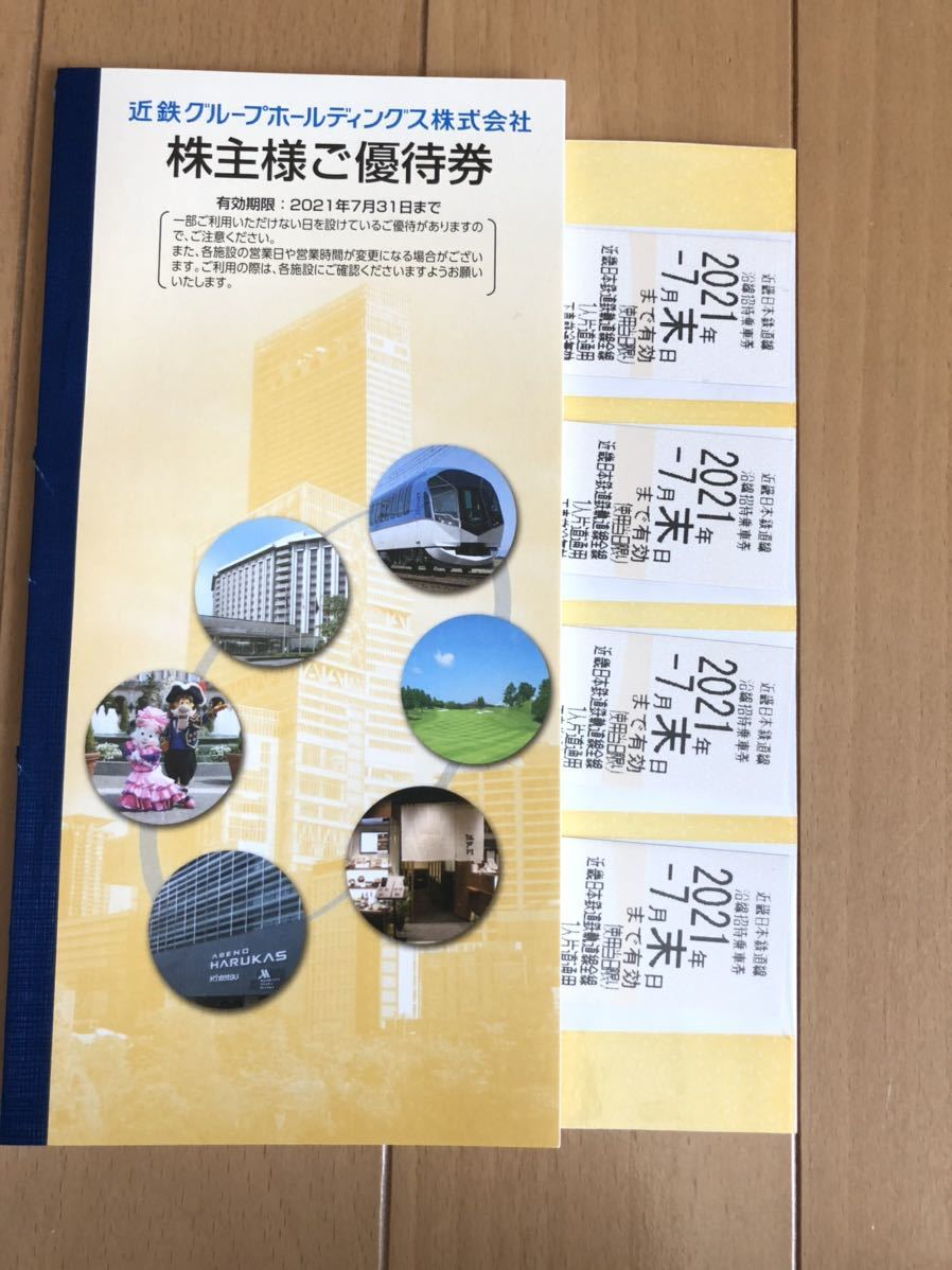 近鉄株主優待乗車券 『2021年7月末日』4枚、株主優待券冊子 セット_画像1