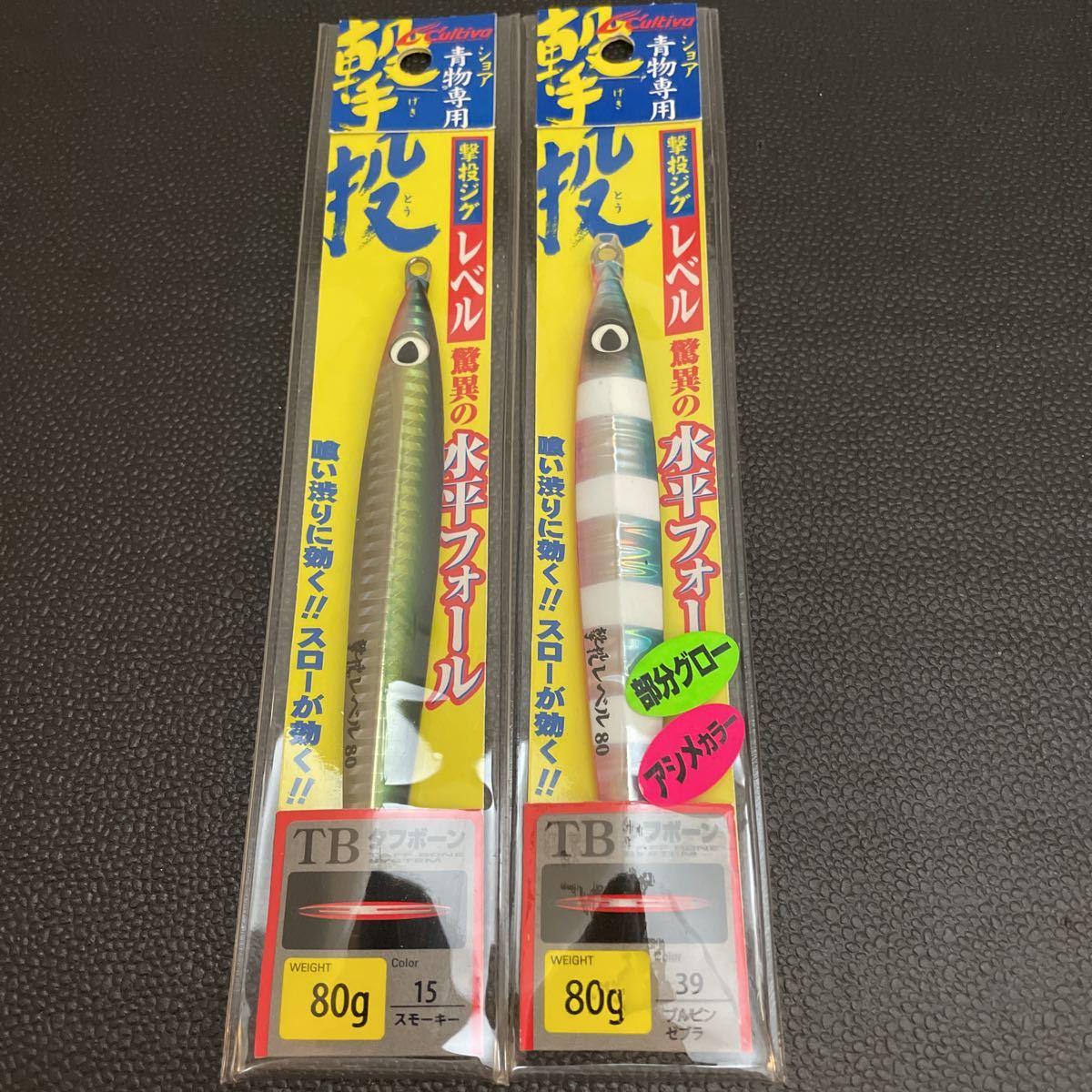 撃投ジグ レベル80g 2個set 未使用