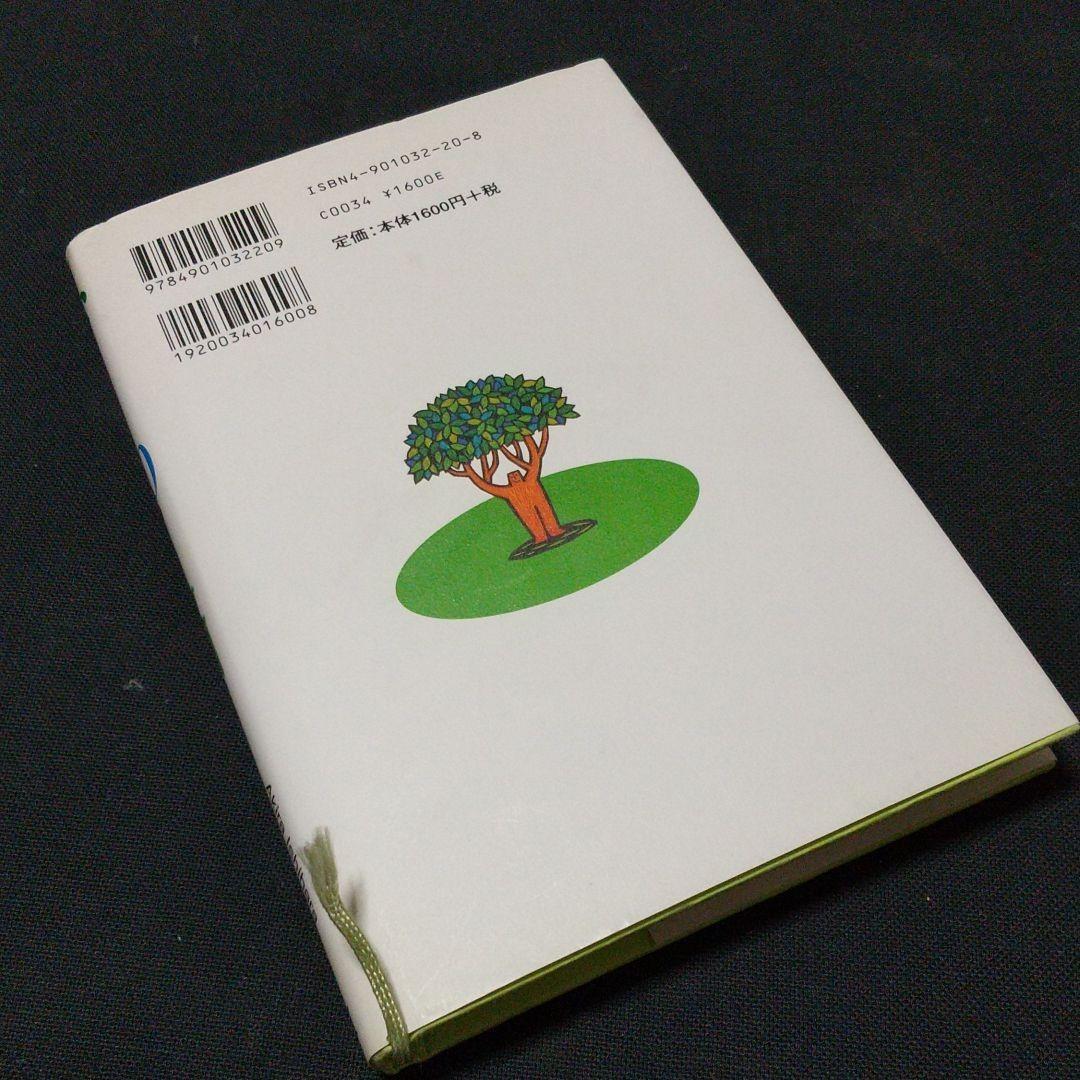 「心を身軽にする80のインストラクション」石原明定価: ¥ 1,760