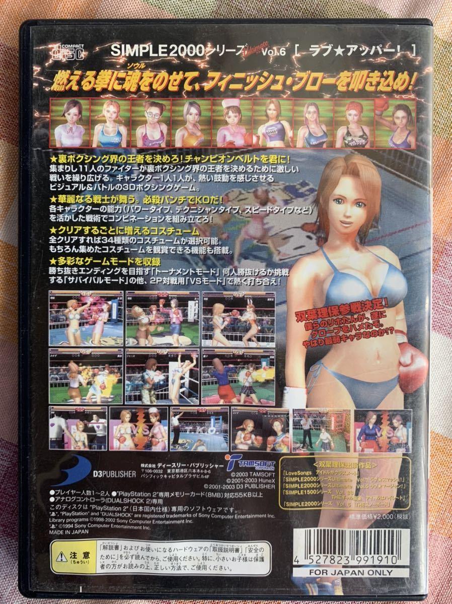 【送料無料】PS2ソフト◆ラブアッパー!(SIMPLE2000シリーズ Ultimate Vol.6) ラブ☆アッパー!