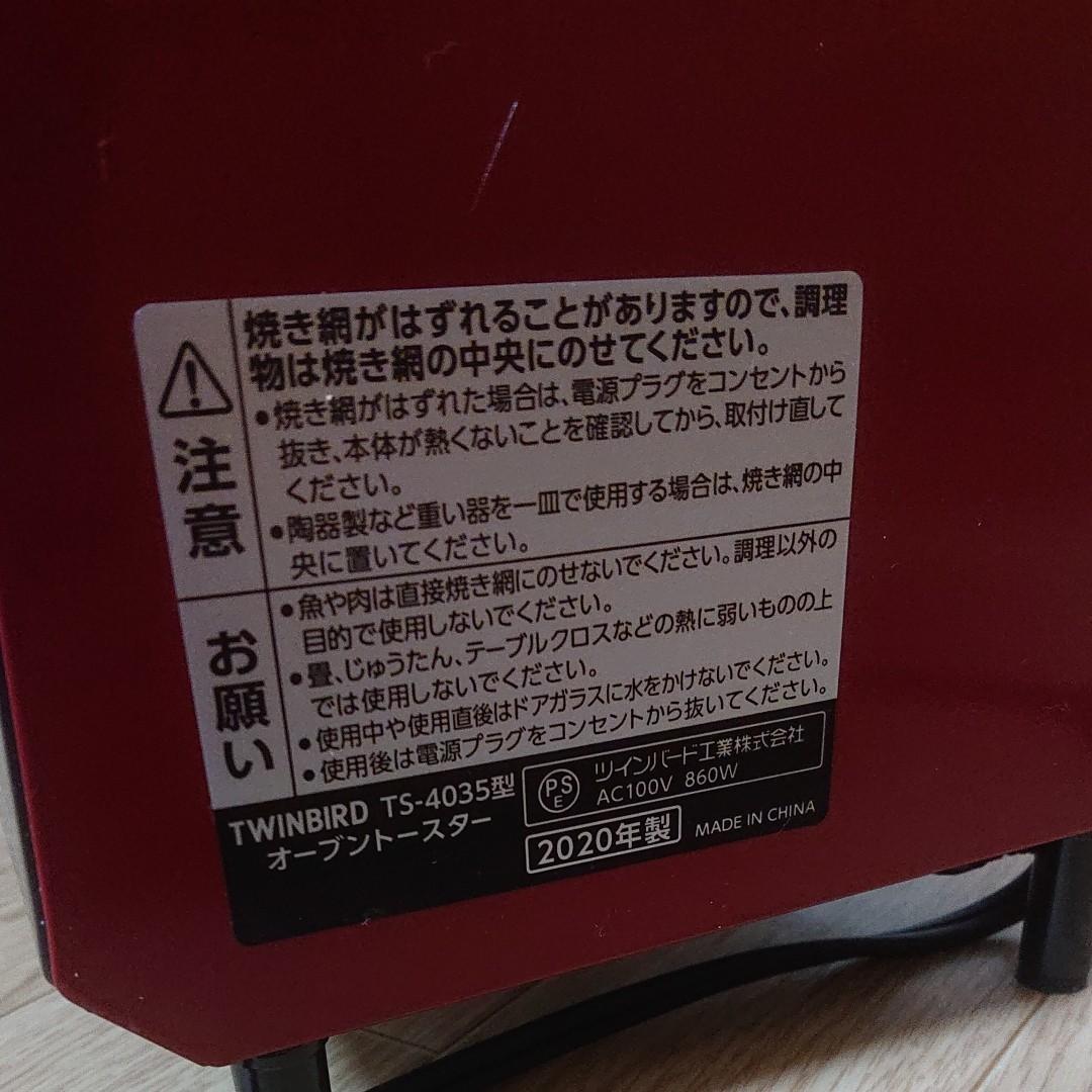 オーブン トースター TWINBIRD レッド
