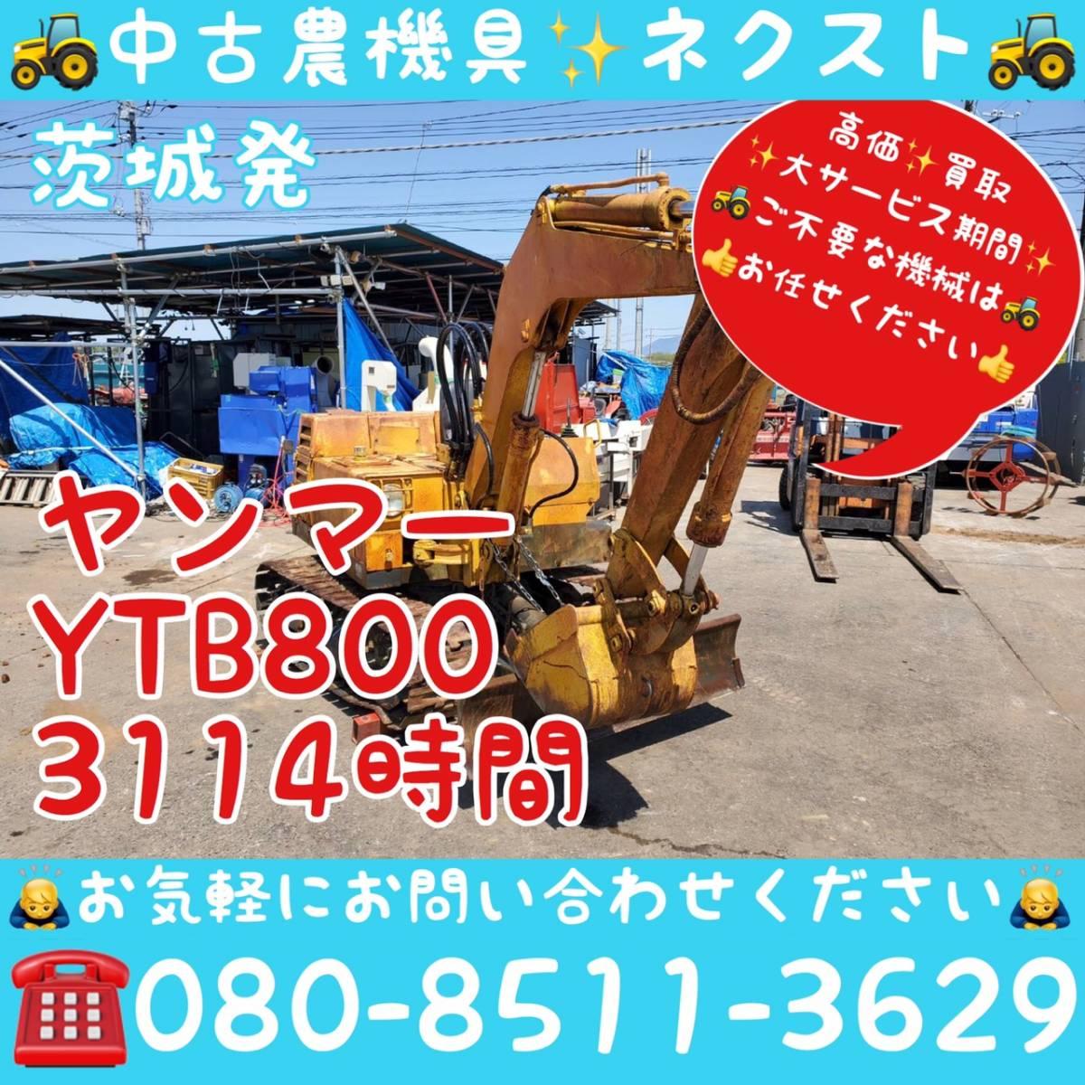 「[☆貿易業者様必見☆]ヤンマー YTB800 3114時間 現状 茨城発」の画像1