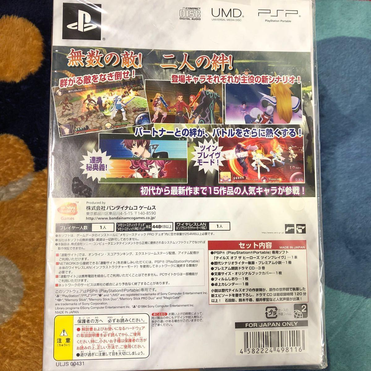 【PSP】 テイルズ オブ ザ ヒーローズ ツインブレイヴ [初回生産限定プレミアムBOX]未開封品