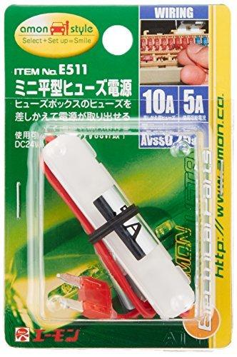 エーモン ミニ平型ヒューズ電源 DC12V・60W/DC24V・120W 10Aヒューズ差替用 E511_画像2