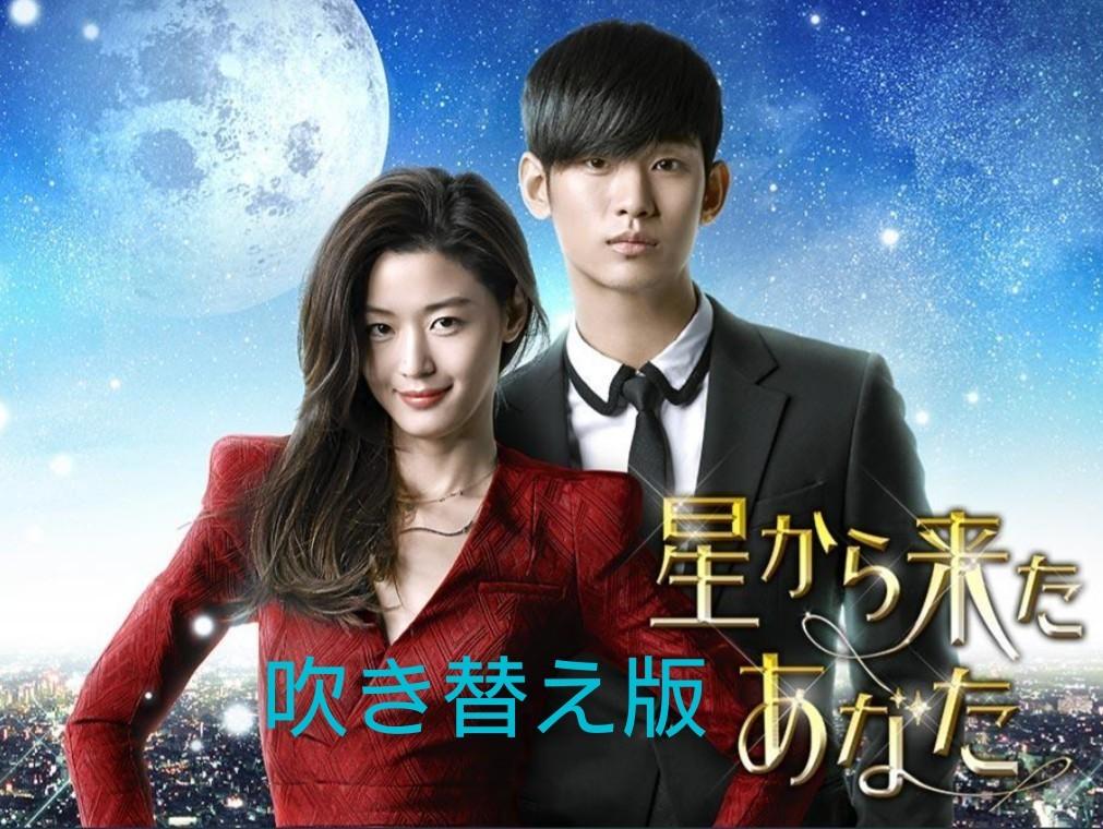 (ケース付) 韓国ドラマ 星から来たあなた Blu-ray ブルーレイ