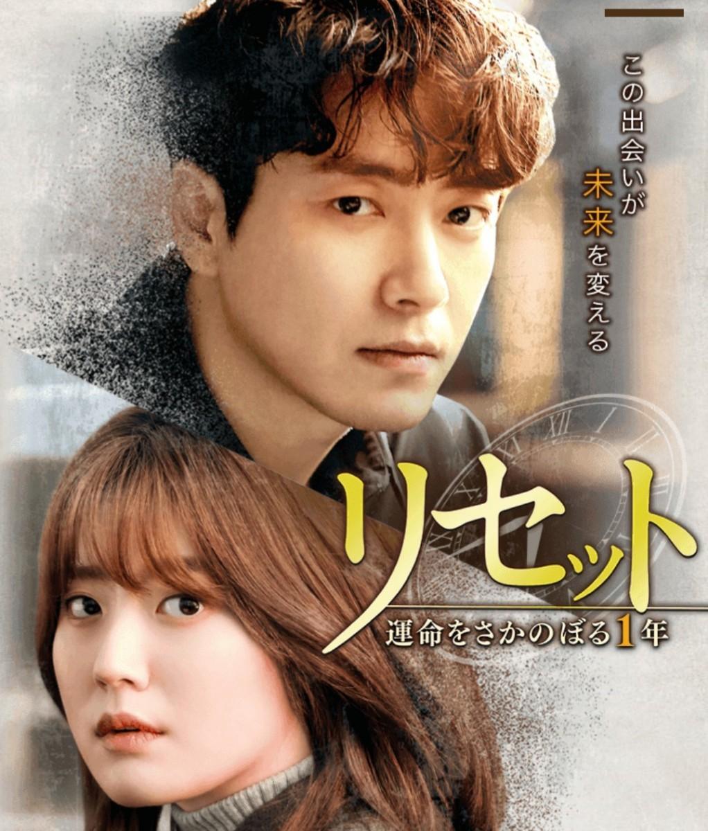 (ケース付) 韓国ドラマ リセット 運命をさかのぼる1年 Blu-ray ブルーレイ