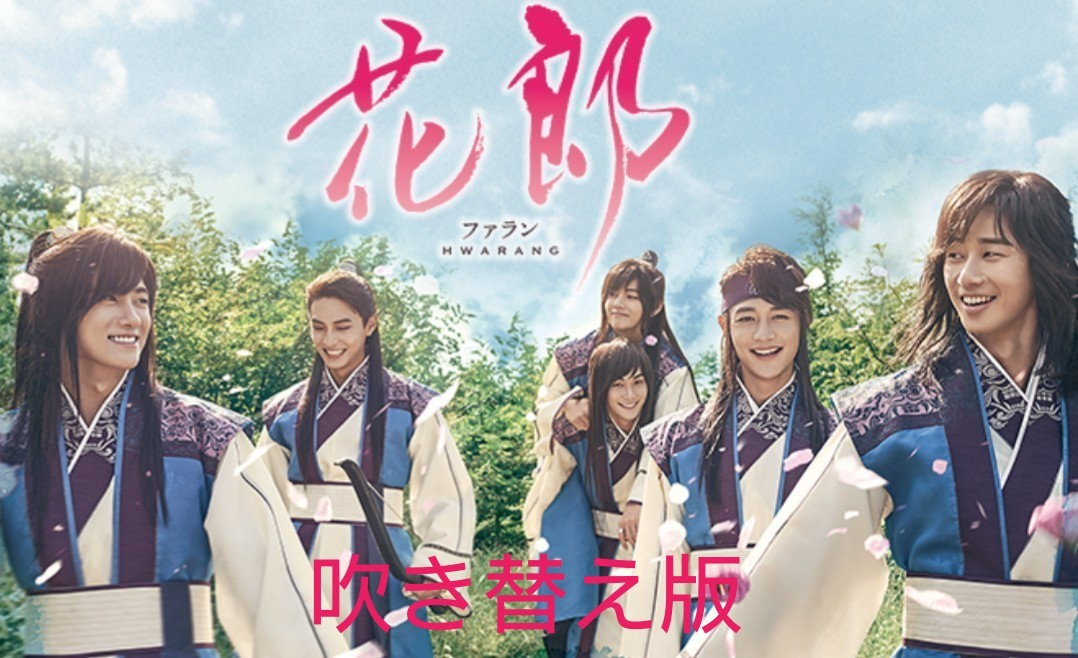 (ケース付) 韓国ドラマ 花郎 ファラン Blu-ray ブルーレイ