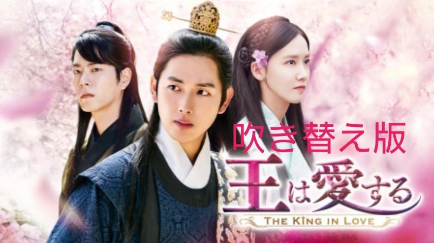 (ケース付) 韓国ドラマ 王は愛する Blu-ray ブルーレイ  吹替