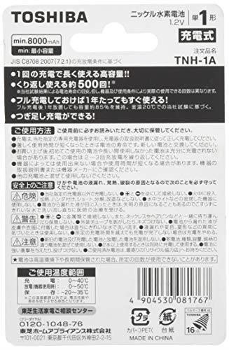 売れたら御免!!- TOSHIBA ニッケル水素電池 充電式IMPULSE 高容量タイプ 単1形充電池(min.8,000mAh) 1本 TNH-1A_画像2