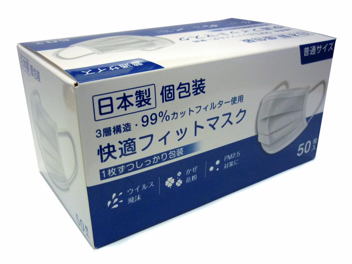 ■送料無料 日本製 個包装 使い捨てマスク 3層構造 快適フィットマスク 幅広平ゴム 50枚入り 17.5×9.5cm_画像2