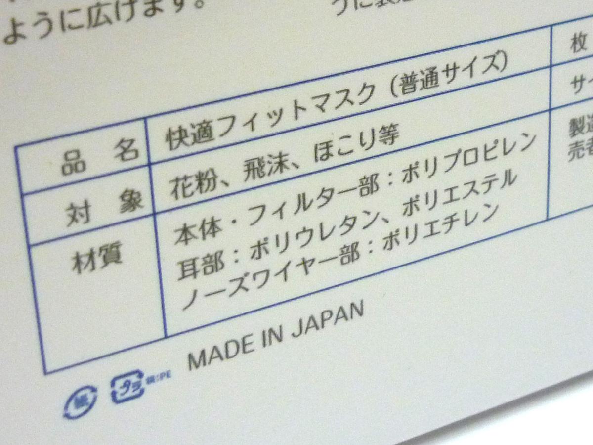 ■送料無料 日本製 個包装 使い捨てマスク 3層構造 快適フィットマスク 幅広平ゴム 50枚入り 17.5×9.5cm_画像4
