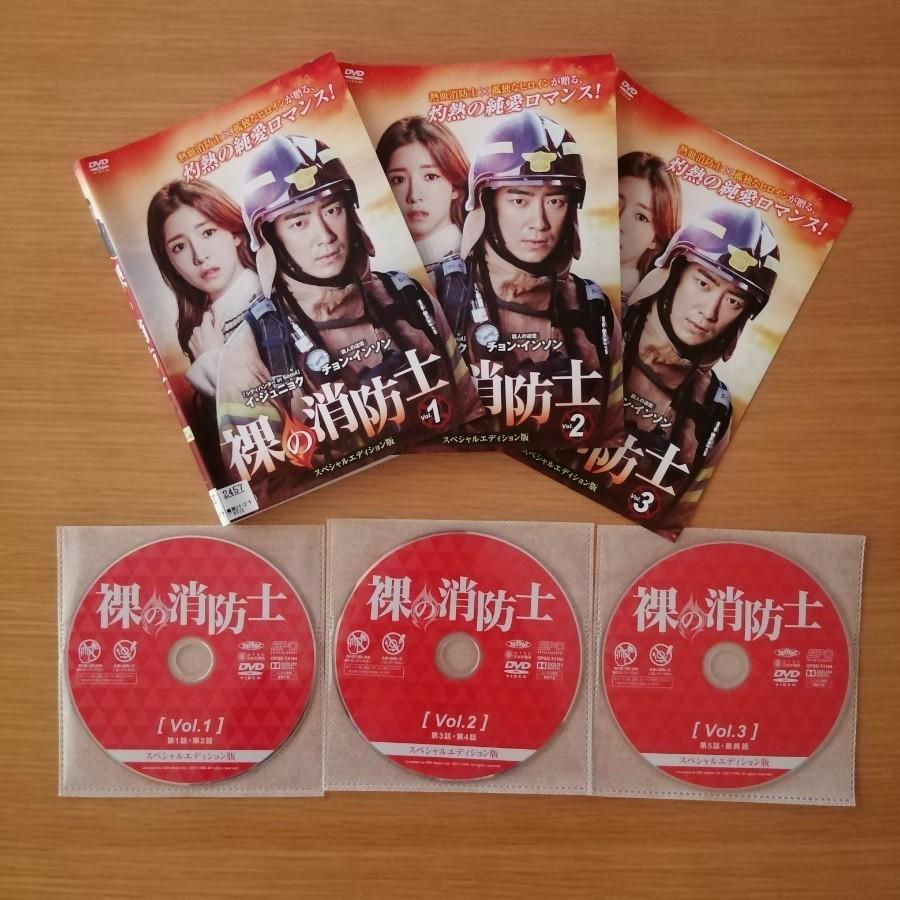 韓国ドラマ 裸の消防士 DVD 全巻セット!