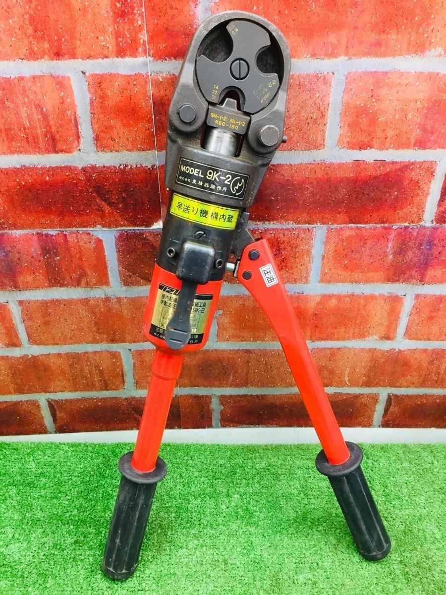 【中古】泉精器 9K-2 手動油圧式圧着工具_画像3