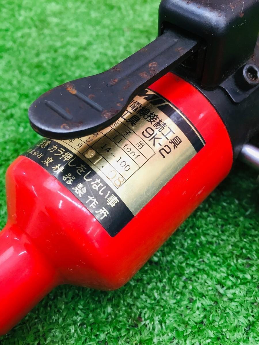 【中古】泉精器 9K-2 手動油圧式圧着工具_画像5