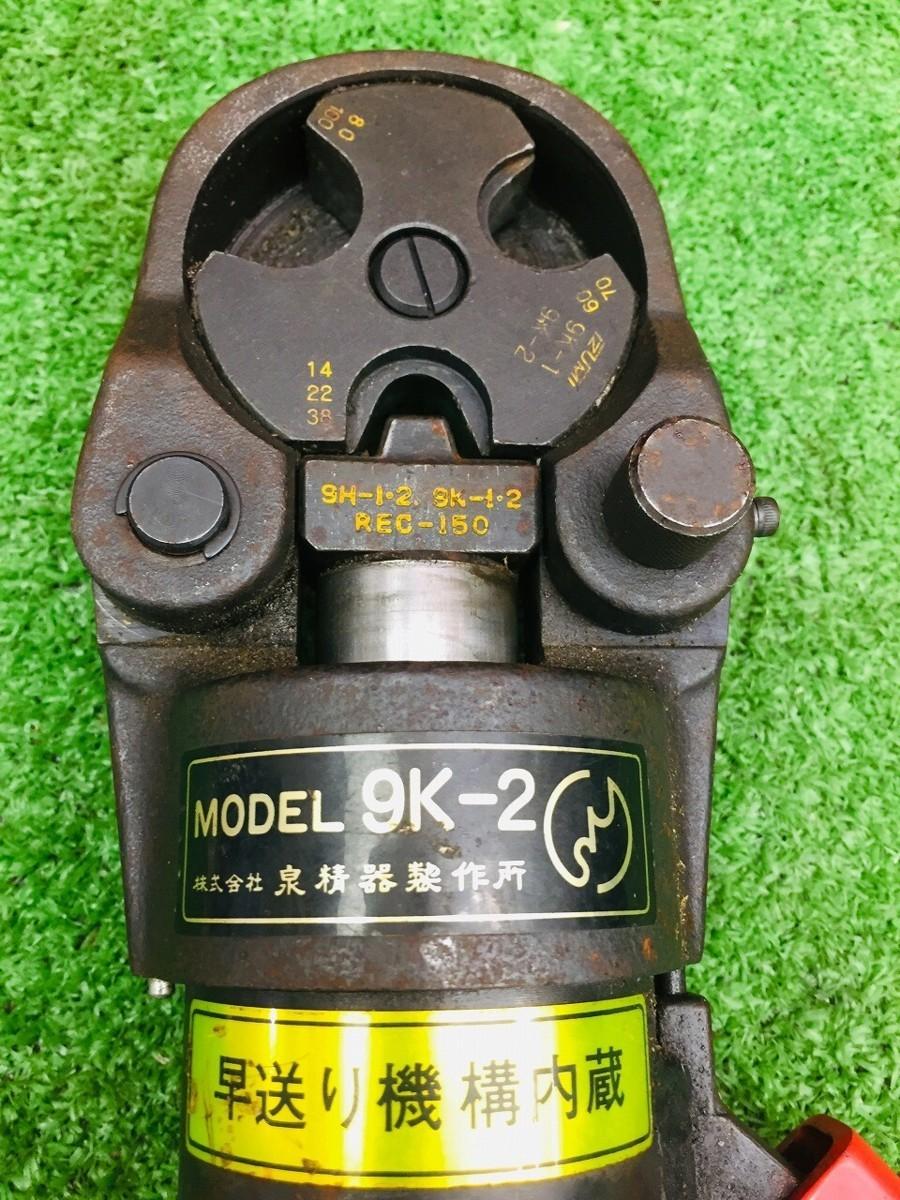 【中古】泉精器 9K-2 手動油圧式圧着工具_画像4