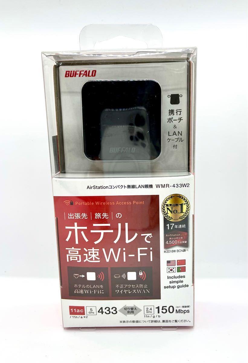 BUFFALO バッファロー 無線LAN親機 ブラック WMR-433W2-BK ホテルのLANを高速Wi-Fiに(11ac/n/a/g/b 433/150Mbps)