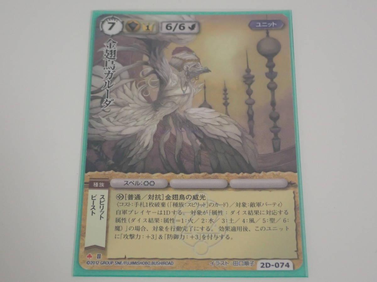 モンスターコレクション:金翅鳥ガルーダ_画像1
