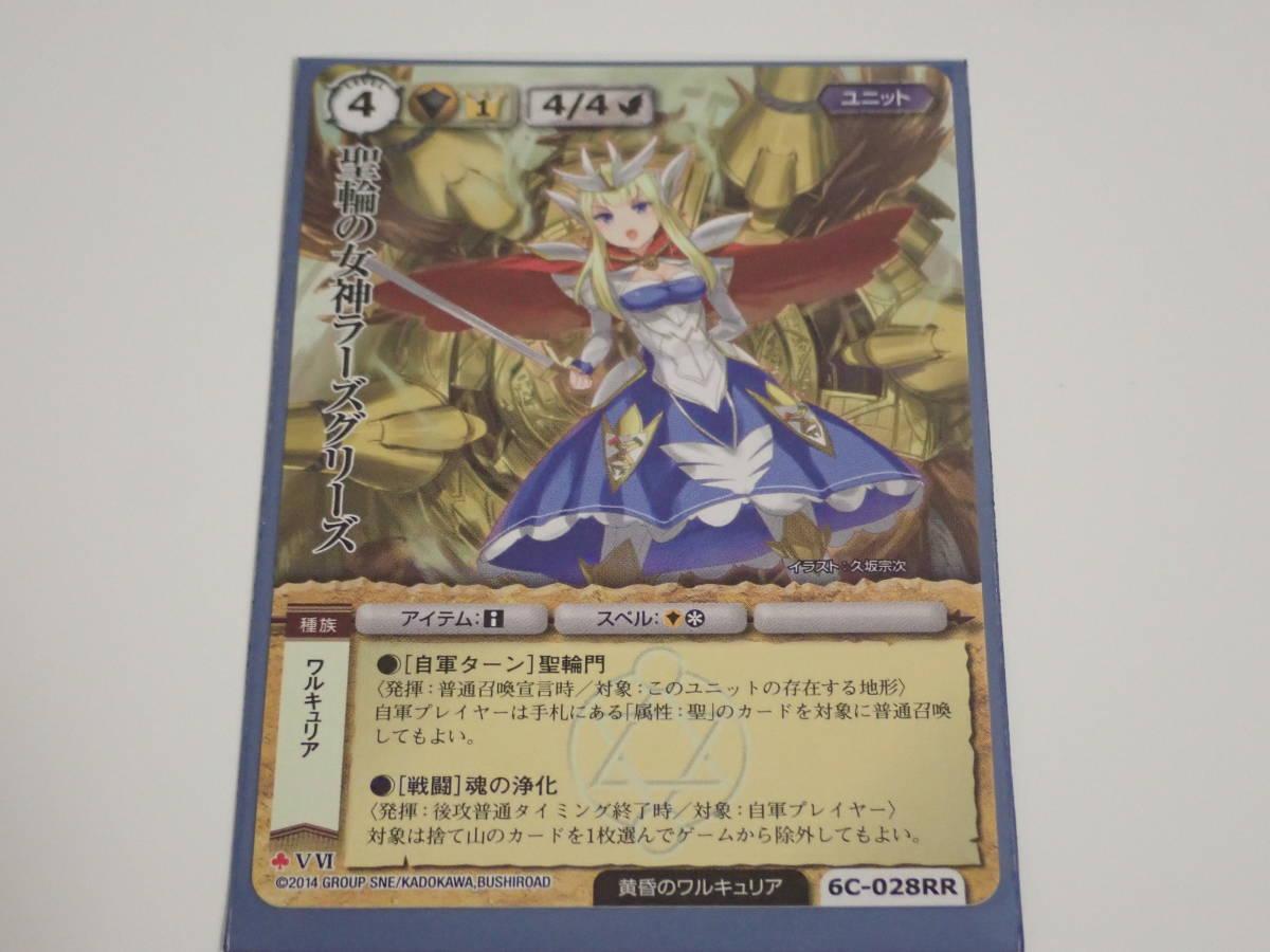 モンスターコレクション:聖輪の女神ラーズグリーズ_画像1