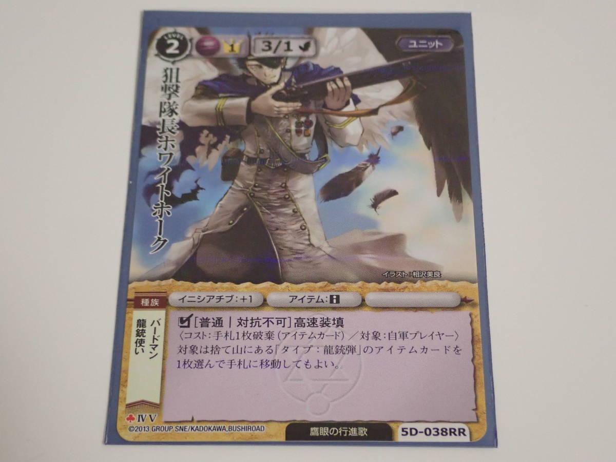 モンスターコレクション:狙撃隊長ホワイトホーク_画像1