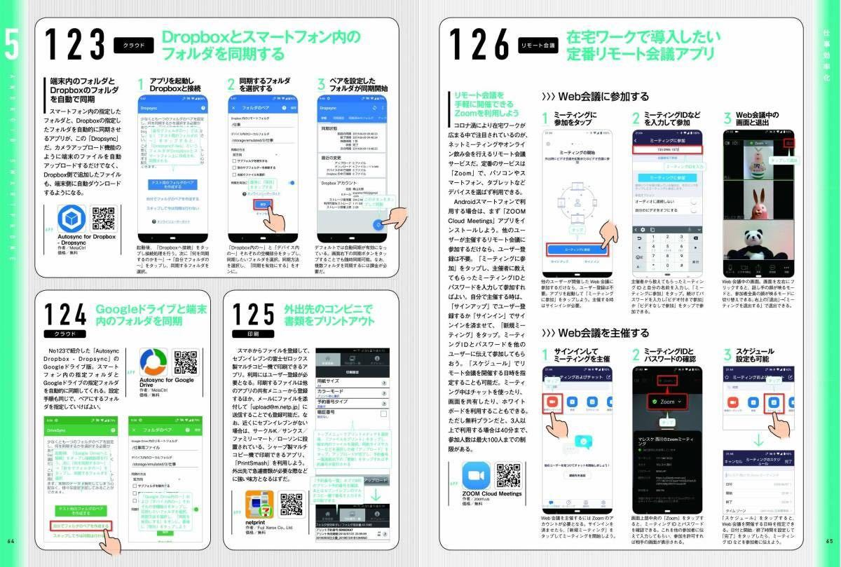 スマホ解説書 Androidスマートフォン便利すぎる!テクニック 2020 最新5Gスマホにも対応