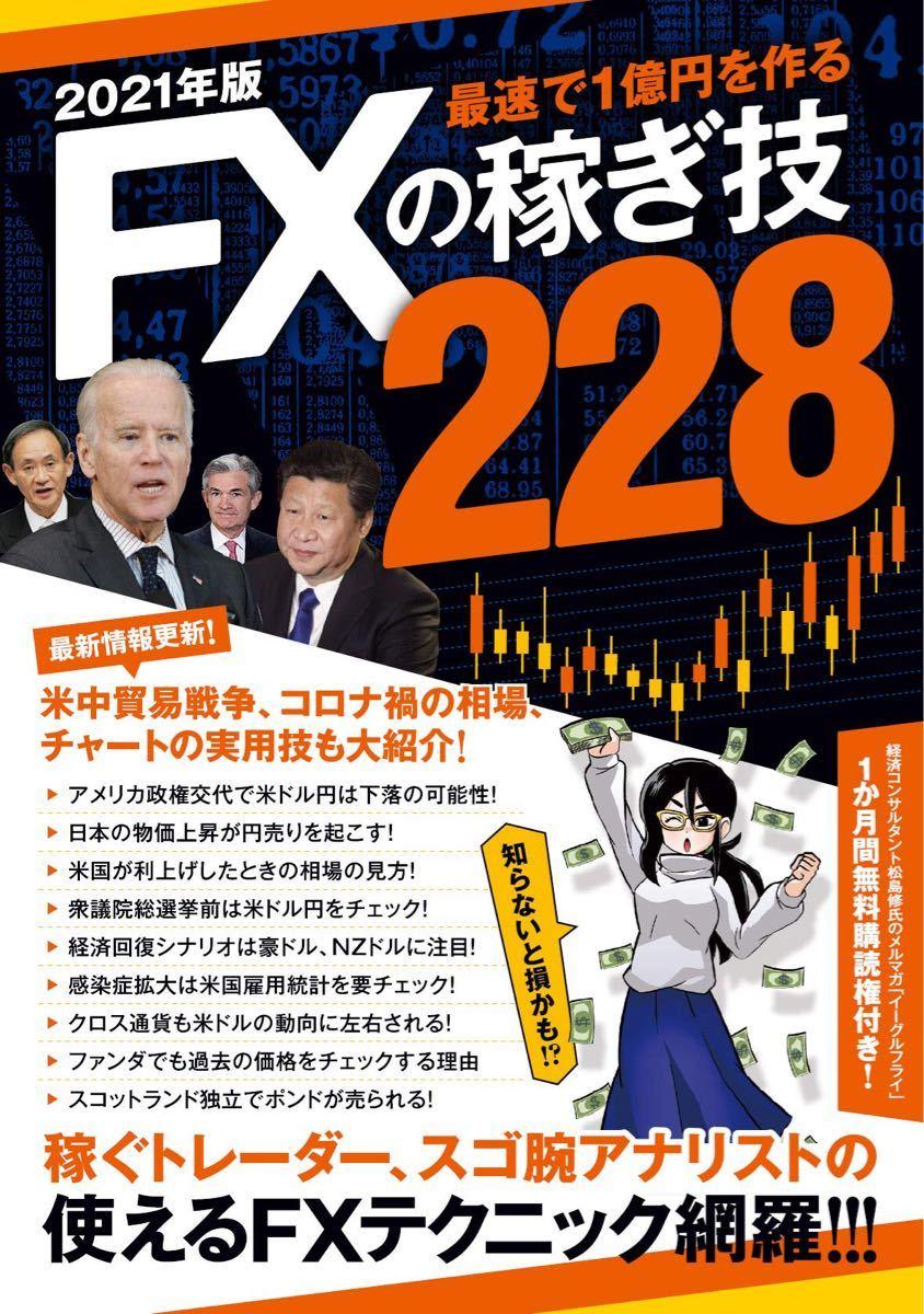 FX投資攻略書籍 FXの稼ぎ技228 2021年版 最速で1億円を作る!