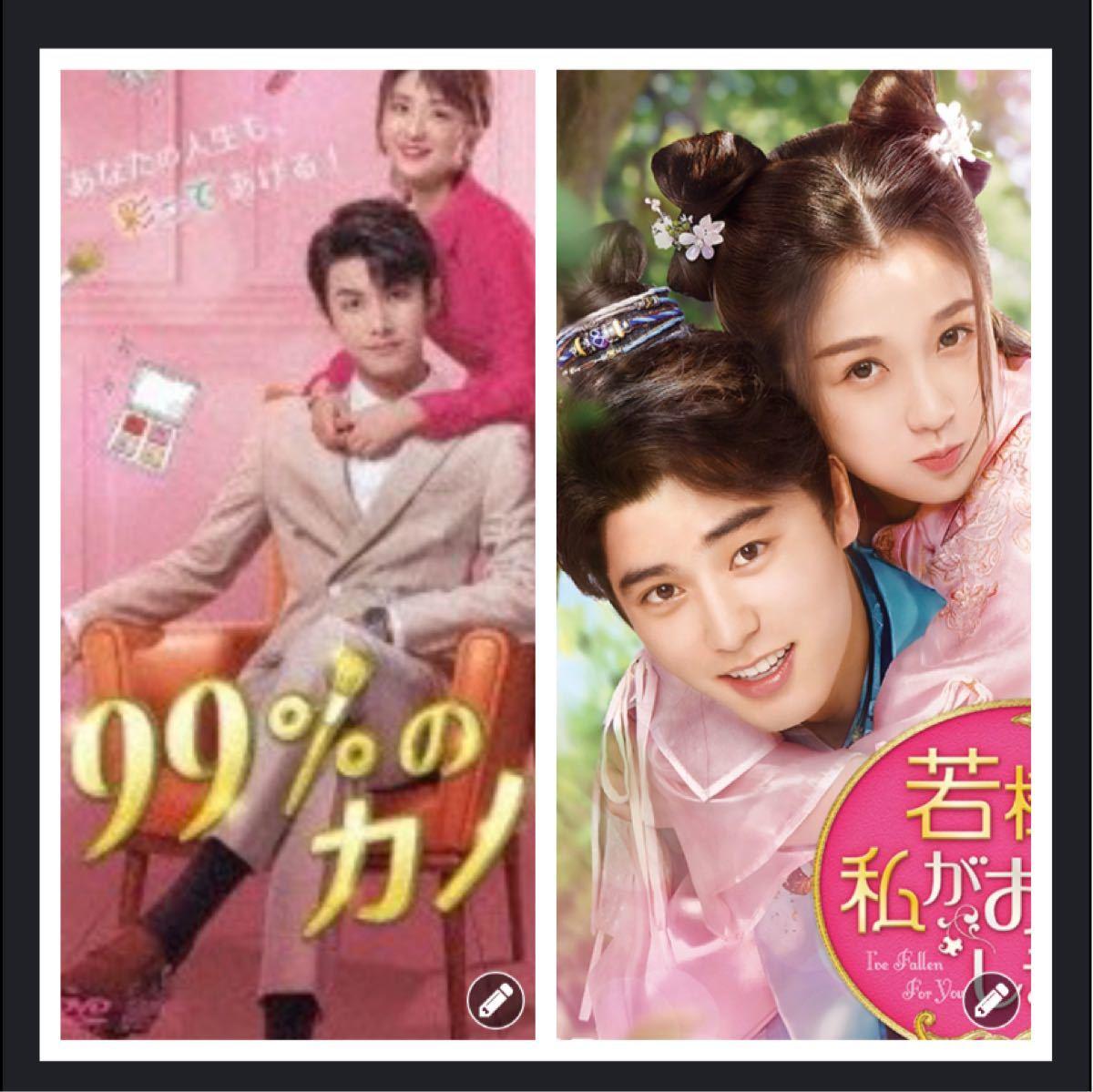 (Blu-ray)2作品セット 若様、99%