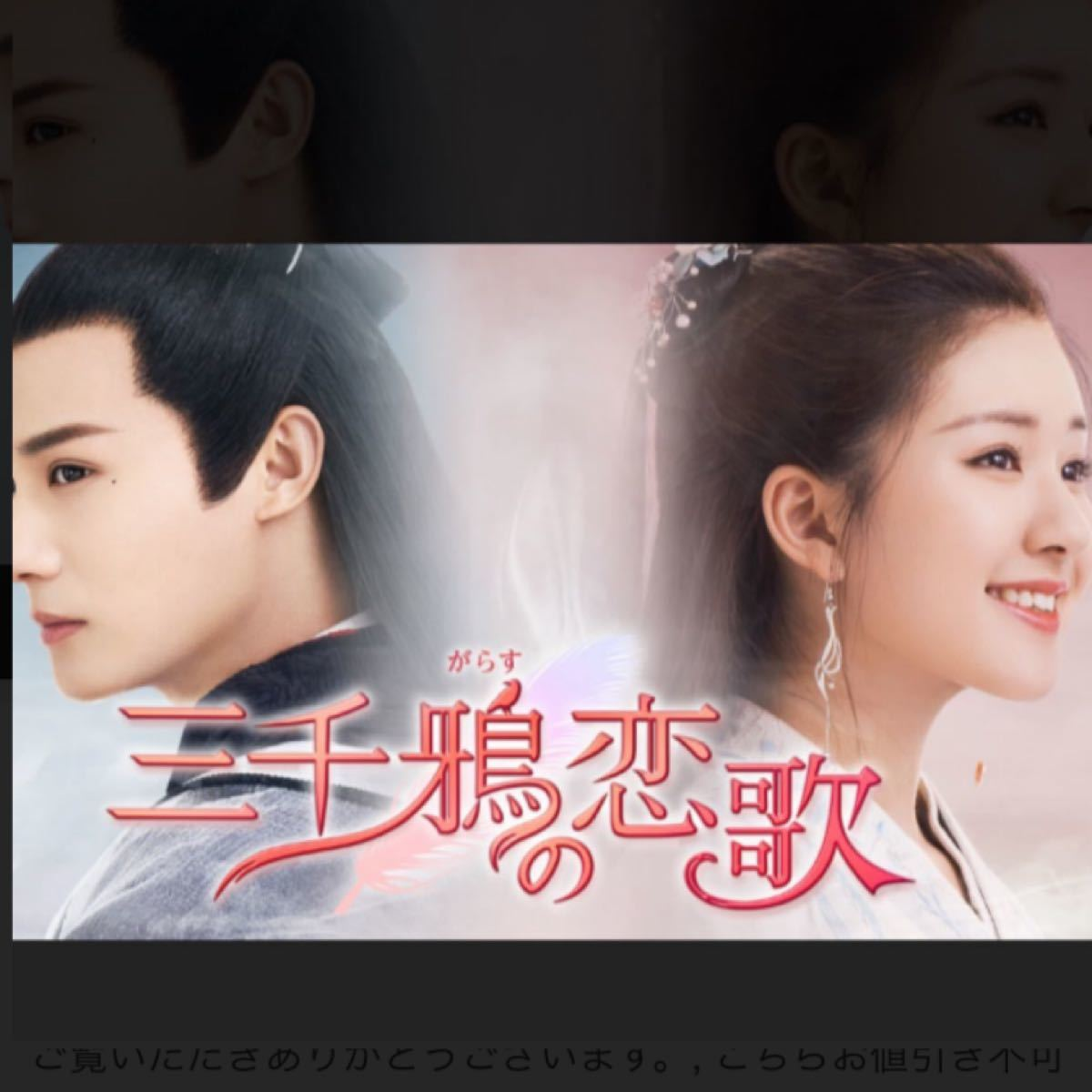 (Blu-ray)三千鴉の恋歌