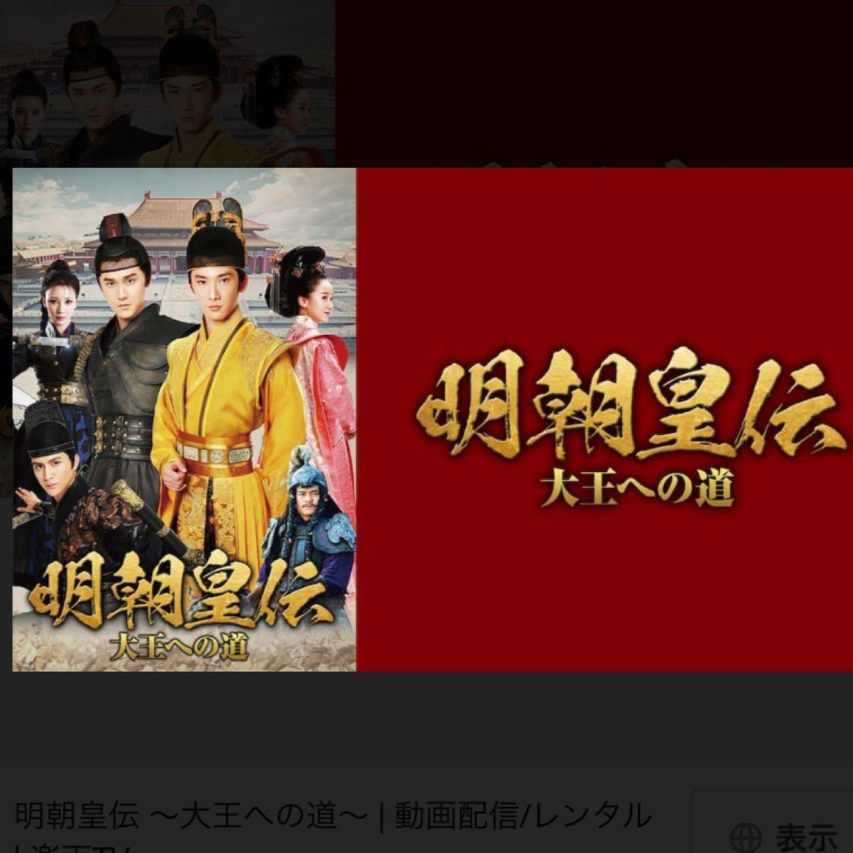 (Blu-ray)明朝皇伝 大王への道