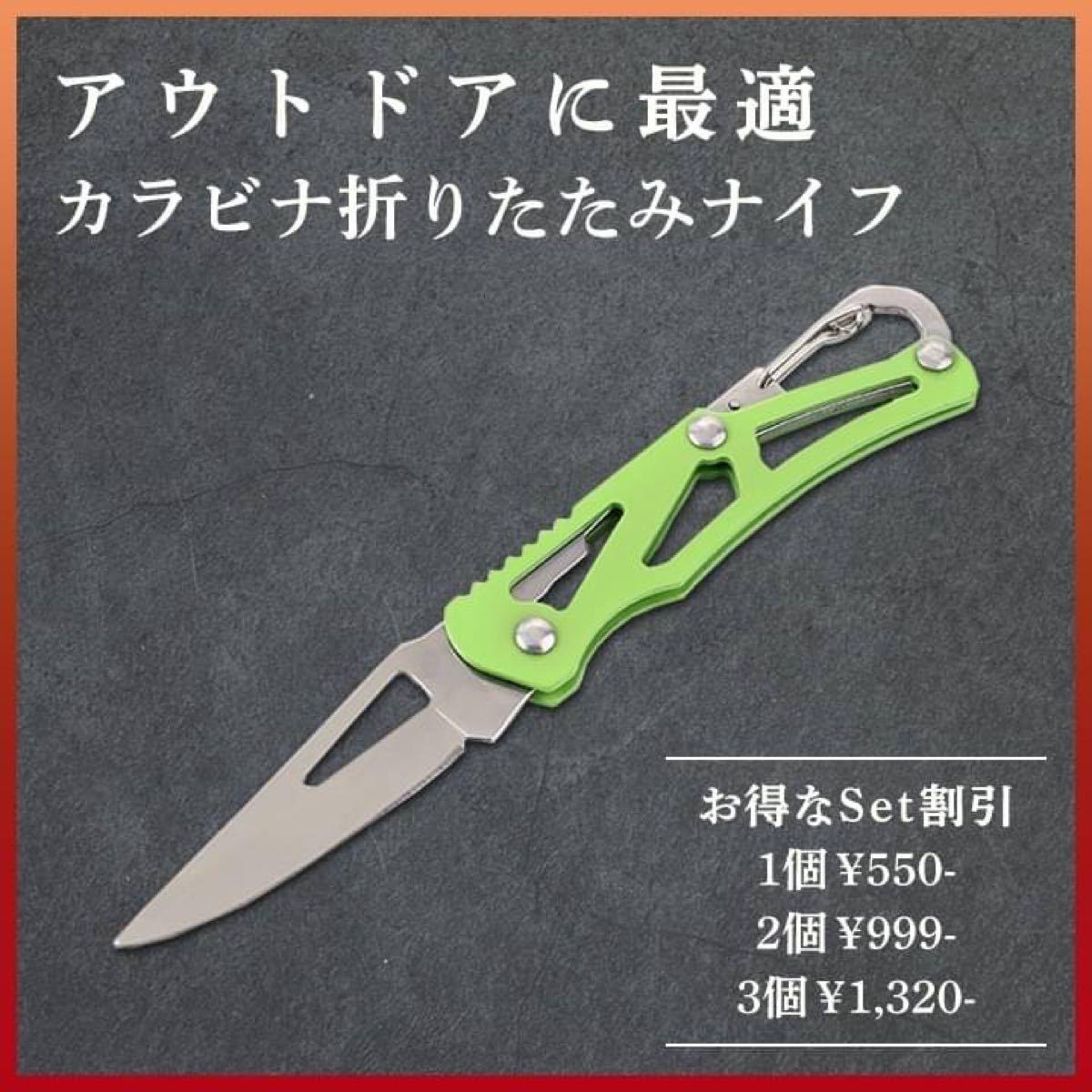 【アウトドアに最適!】カラビナ折りたたみナイフ・緑色 釣り キャンプ サバイバル