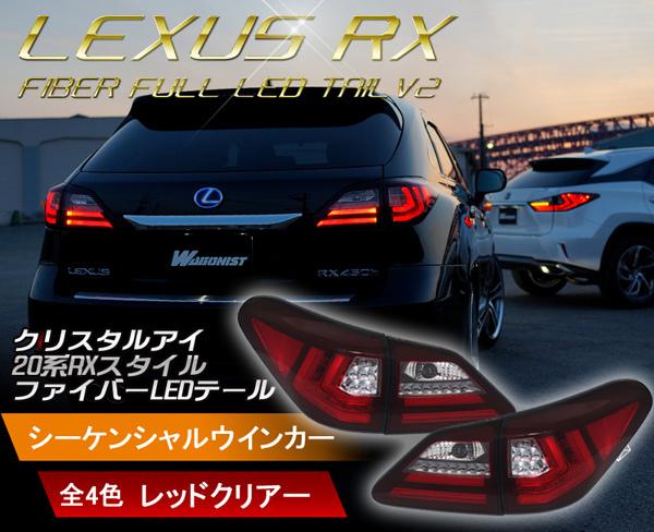 再入荷!! 10系レクサスRX ファイバーLEDテールV2 クリスタルアイ AGL10W/GGL10W/GYL10W型 270/350/450h レッドクリアー送料無料_画像1
