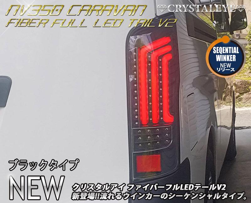新色デモ価格 流れるウインカー NV350 キャラバン E26/DX/GX/ライダー/ ファイバーフルLEDテール クリスタルアイ Vクラスタイプ ブラック