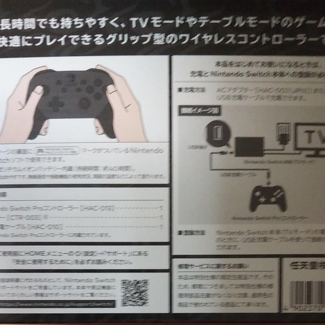 まとめ売り モンスターハンター Switch 本体、コントローラ、amiibo