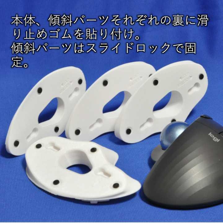 logicool M575角度調整(15~60)スタンドセット黒