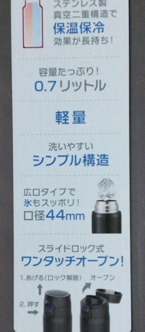 ピーコック ステンレスボトル ワンタッチマグタイプ 0.7L 新品