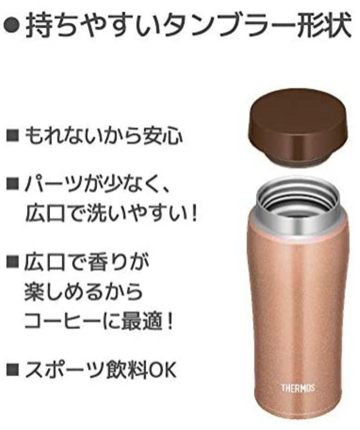 サーモス 真空断熱ケータイタンブラー ブロンズ 360ml 新品