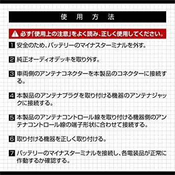 【Amazon.co.jp限定】エーモン AODEA(オーディア) アンテナ変換コード トヨタ車用 (2068)_画像4