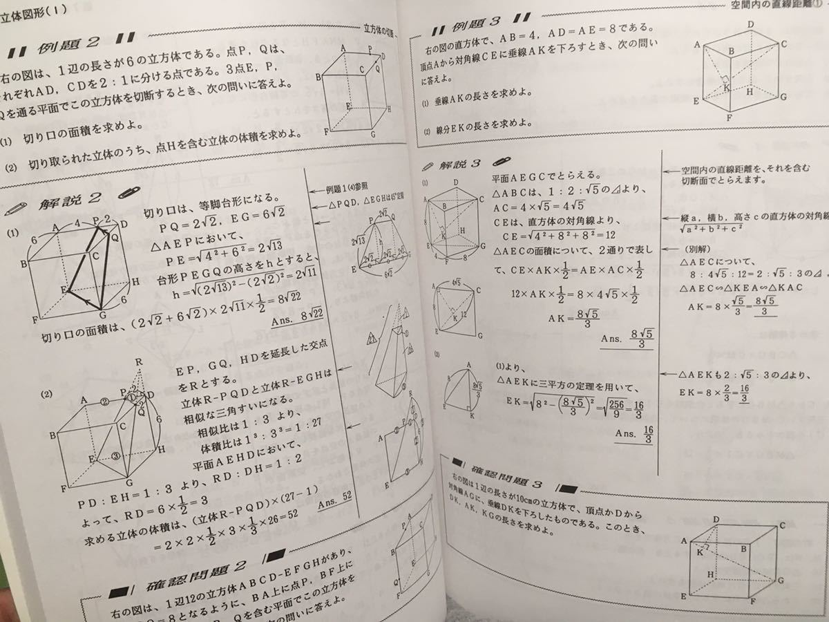 早稲田アカデミー 難関校必勝テキスト 数学