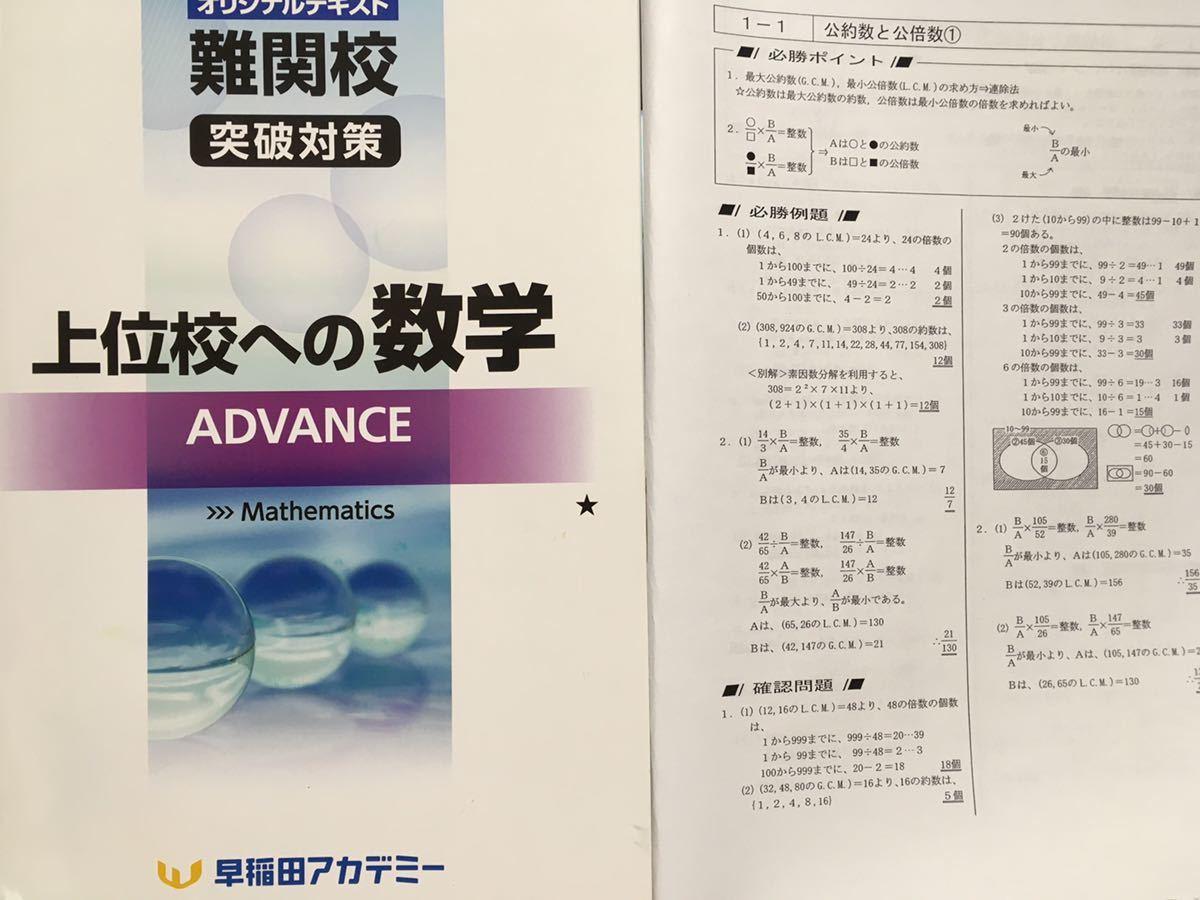 早稲田アカデミー 上位校への数学 ADVANCE