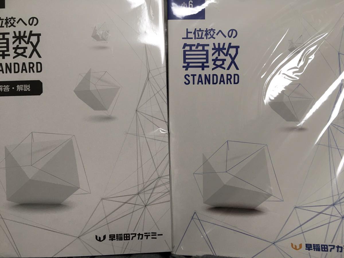 早稲田アカデミー 上位校への算数STANDARD 新版