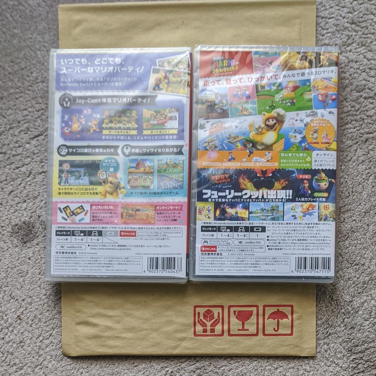 Nintendo Switchソフトセット スーパーマリオパーティ+スーパーマリオ3Dランド、フューリーワールド任天堂Switch