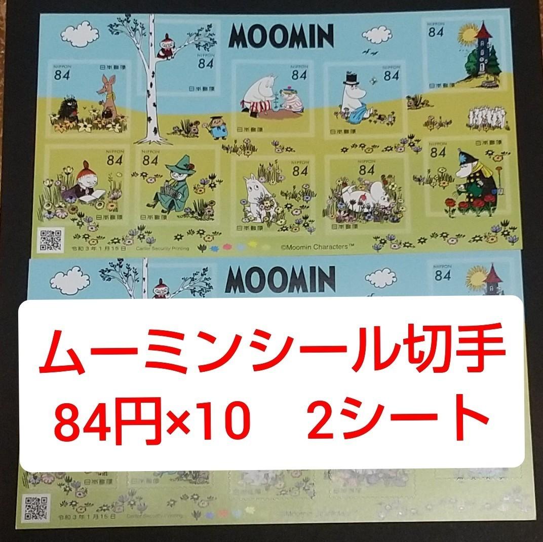 ムーミン 84円 シール切手 2シート 1680円分  シール式切手 記念切手