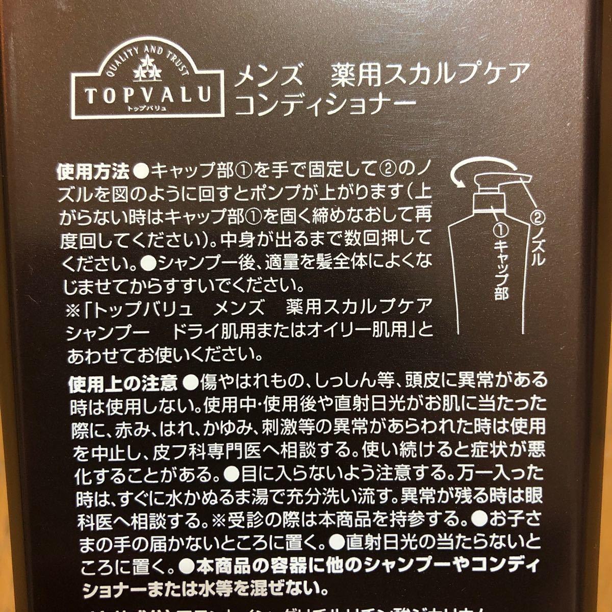 トップバリュー メンズ 薬用スカルプケア コンディショナー 500ml×5本