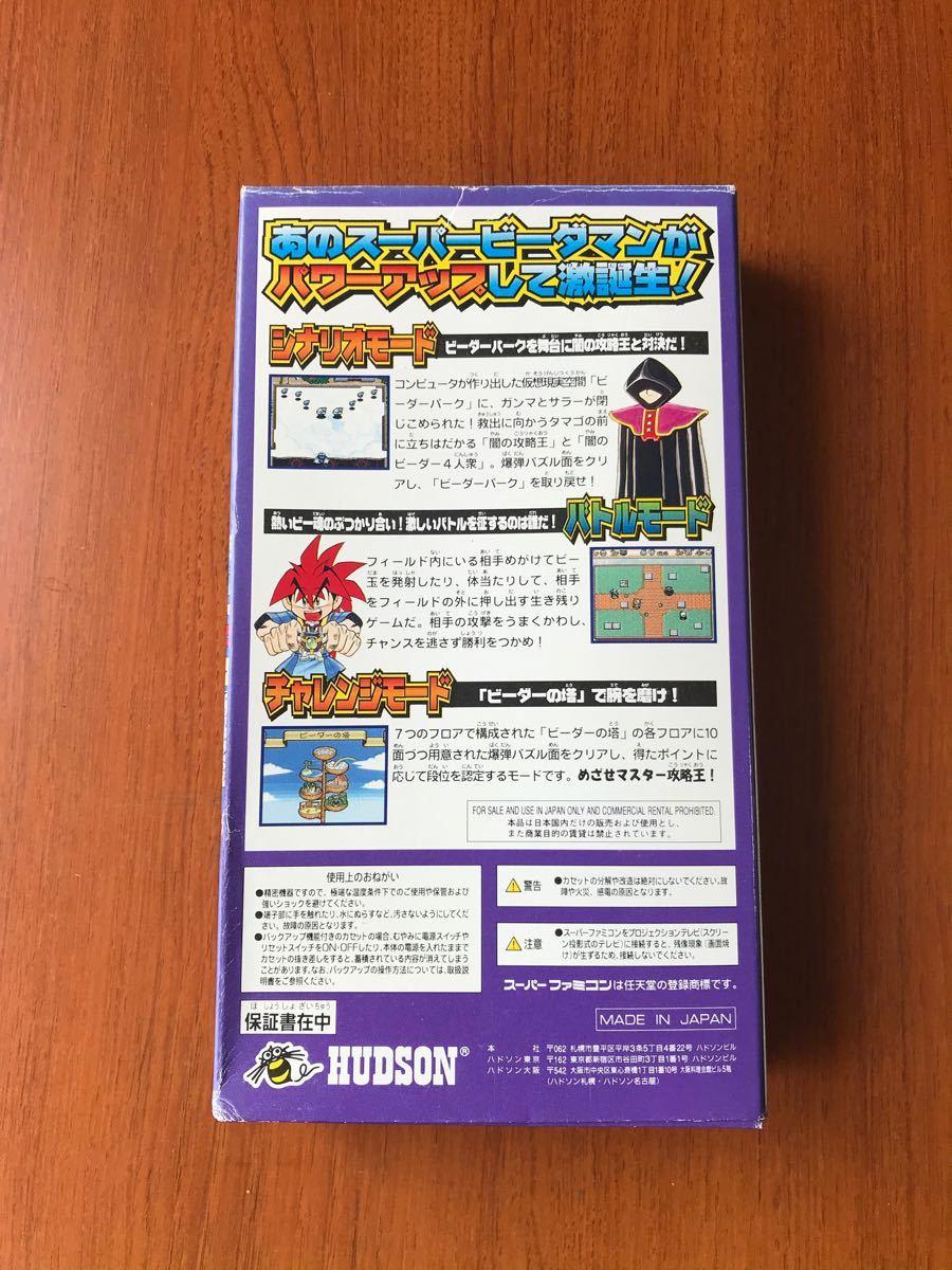 スーパーファミコンソフト 爆球連発スーパービーダマン マルチタップ対応ソフト 希少箱説明書付き