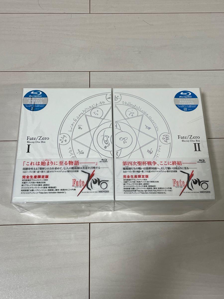 Fate/Zero Blu-ray Disc BOX 1&2 完全生産限定版  フェイトゼロ 全巻 収納BOX