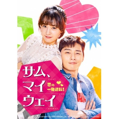 韓国ドラマDVD  サムマイウェイ