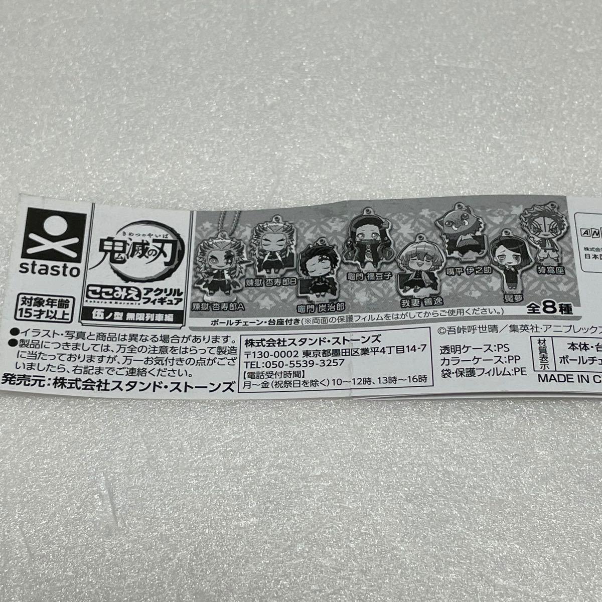 鬼滅の刃 ここみえ アクリルフィギュア 伍ノ型 無限列車編 7種セット!
