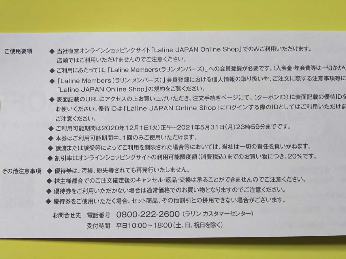 ◎ID通知=無料(送料=63円)◎~5/31●1枚●Laline JAPAN Online Shop 20%割引券 TSI株主優待券●ラリン オンラインショップ_画像2